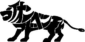 白馬ライオンアドベンチャー