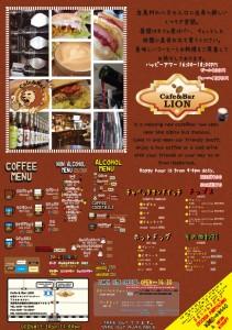 カフェ&バー ライオン