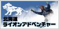 北海道ライオンアドベンチャー