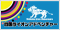 四国ライオンアドベンチャー