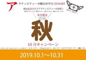 \\\★10月キャンペーン★///