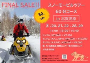 ファイナルセール‼志賀高原スノーモービル60分ツアー