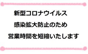 【重要】時短営業のお知らせ(コロナウイルス感染防止の為)