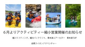 【長野県在住者向けツアー営業開催と感染拡大防止策について】