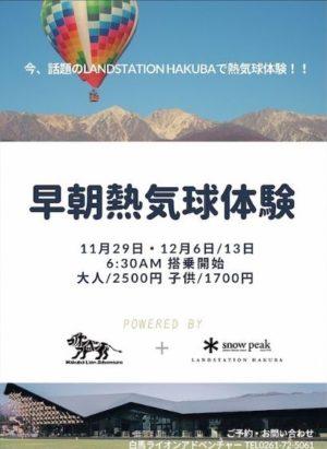 【イベント】「Snow Peak LAND STATION HAKUBA」で熱気球係留体験!