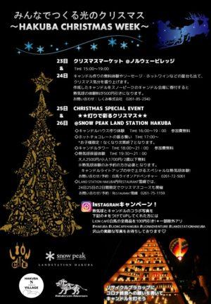 【イベント】12/19~12/26 HAKUBA CHRISTMAS WEEK
