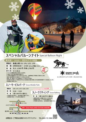 【1月イベント】白馬にしかない特別な夜を過ごそう!!