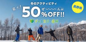 ディスカバー信州 冬のアクティビティ ぜ~んぶ最大50%OFF!!