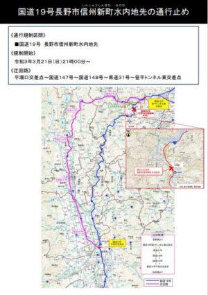 【重要】国道19号長野市信州新町水内地先 通行止について