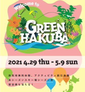 【イベント】4/29~5/9 GREEN HAKUBA