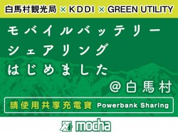 mocha Smartphone charging station now available!